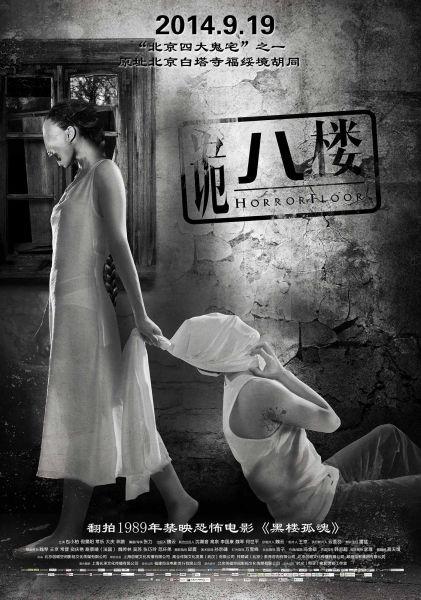 《诡八楼》19日公映京城鬼宅再登银幕