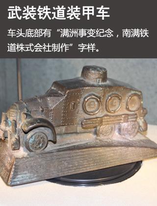 武装铁道装甲车