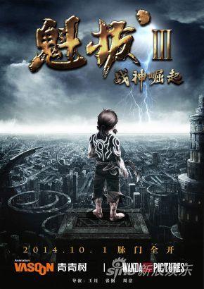 《魁拔Ⅲ》在京点映蛮吉演绎战神崛起