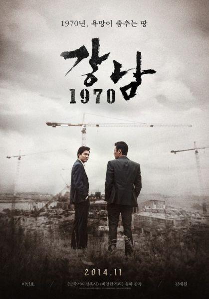 李敏镐主演《江南1970》推迟至明年上映