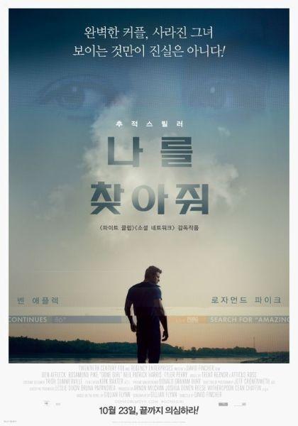 电影《消失的爱人》蝉联韩国单日票房冠军