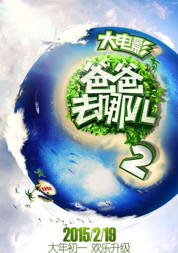 《爸爸2》大电影启动发首款概念海报