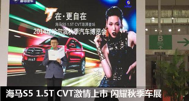 海马S5 1.5T CVT激情上市 闪耀秋季车展
