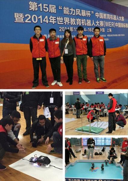 黑工程机器人创新团队在中国教育机器人大赛中获佳绩