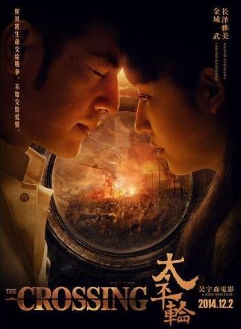 """吴宇森与""""太平轮""""六年生死共渡"""