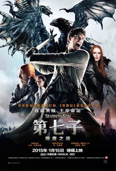《第七子》中国海报恶灵出没激战驱魔人