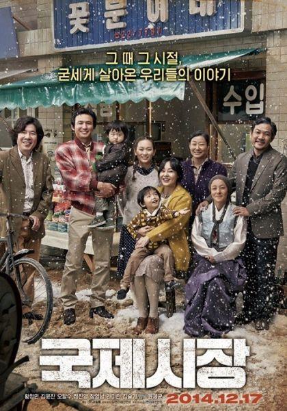 韩国电影迎旺季《国际市场》蝉联冠军