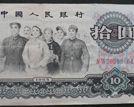 10元人民币在60年代的郑州能买什么