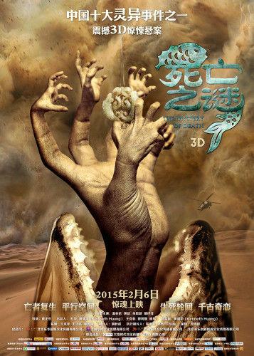 《死亡之谜》惊魂上映解密千古灵异迷局