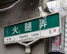 盘点上海奇葩路名逛着逛着能让你感觉饿