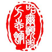 http://weibo.com/u/2651262123