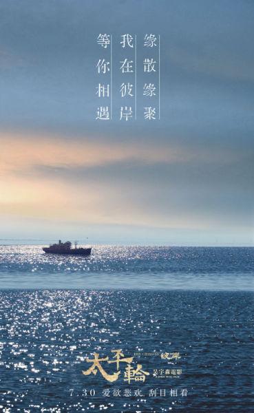 《太平轮·彼岸》发李健推广曲MV