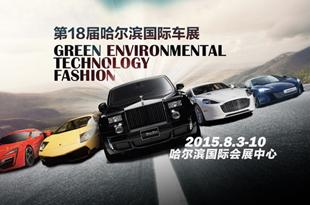 哈尔滨国际车展 8月3日盛大开启