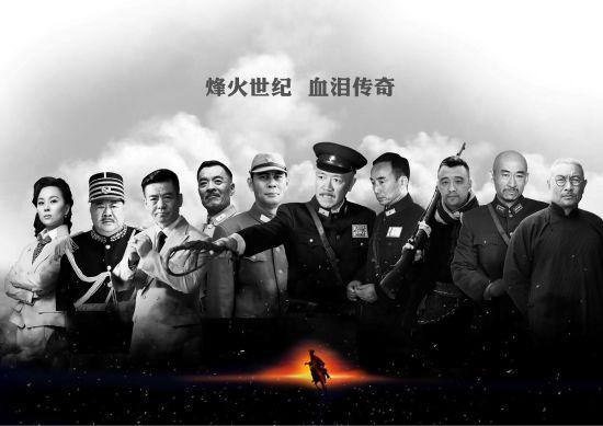 抗战历史大戏《马占山之决战江桥》在京发布