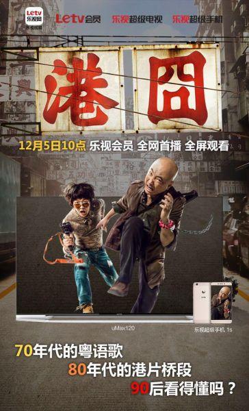 12月5日《港囧》网络首播乐视会员乐不停