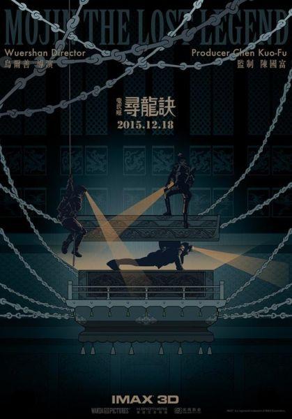 《寻龙诀》超《捉妖记》创IMAX票房纪录