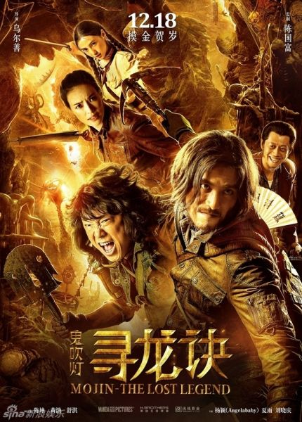 《寻龙诀》票房破16亿2D版本1月9日上映