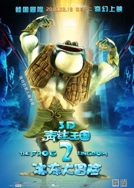 """《青蛙王国2》""""丑萌天团""""再曝明星成员"""