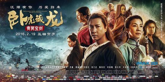 《卧虎藏龙2》:袁和平纠结全无火力全开