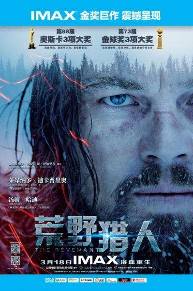 《猎人》小李获中国观众赞:影帝实至名归