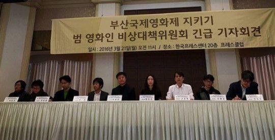 韩国9大电影人团体宣布抵制釜山电影节