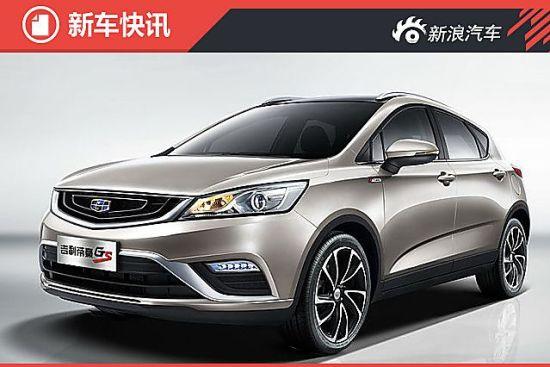 吉利全新SUV帝豪GS最新消息 5月初上市高清图片