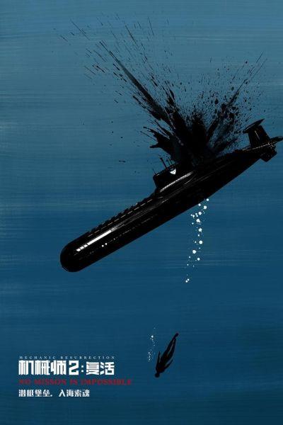 《机械师2》杰森斯坦森海陆空全面暗杀