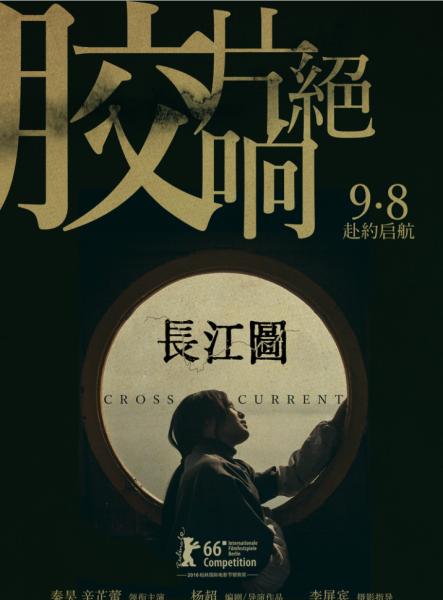 《长江图》9月8日公映或会成为国产胶片电影绝唱?