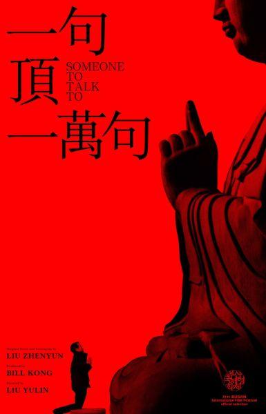 """惊心!《一句顶一万句》曝""""釜山行""""海报"""