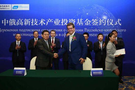 哈尔滨银行行长张其广同俄罗斯外经银行第一副董事长尼古拉·采霍姆斯基签署《谅解备忘录》和《合作框架协议》