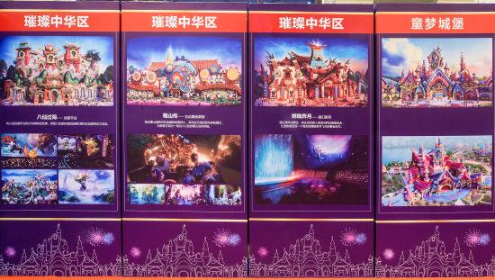 童梦城堡及璀璨中华