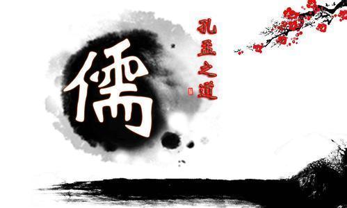 关于儒家伦理思想与当代高校德育教育研究(2)