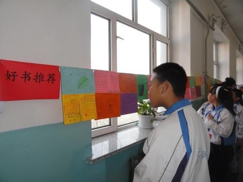 """阅读同学们制作的""""好书推荐卡""""-恒山小学举行创意寒假作业展"""