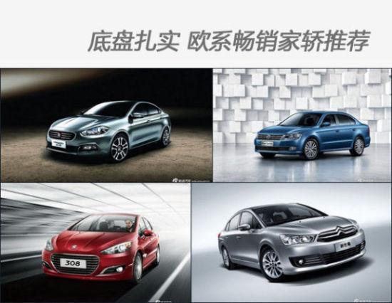 底盘扎实 4款欧系品牌畅销家轿推荐